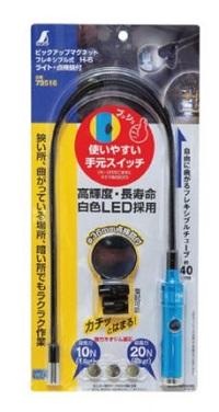 Shinwa Magnetic Pick up w LED Light & mirror.1 250x250